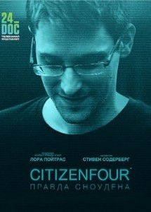 Citizenfour: Правда Сноудена